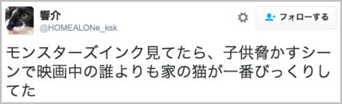 monstersink_neko14