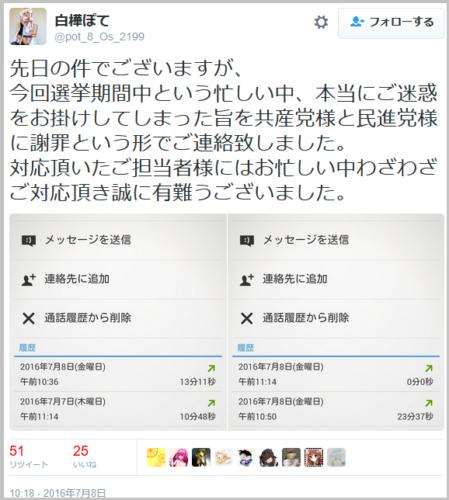 pote_atsuryoku