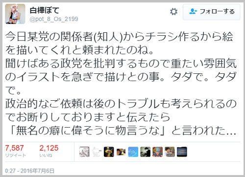 seiji_illust (1)