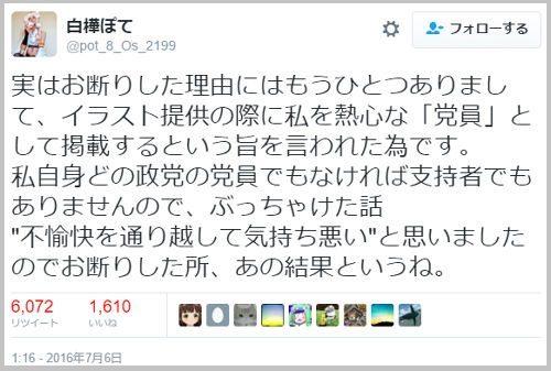 seiji_illust (2)