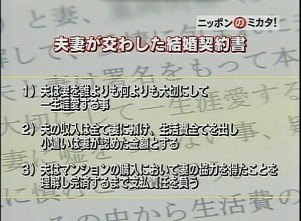 seiyakusho_kekkon (5)