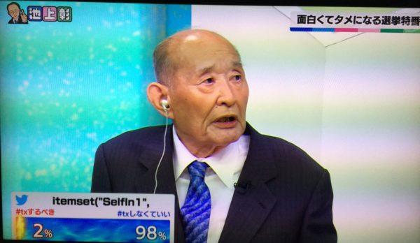 senkyo_happen (8)