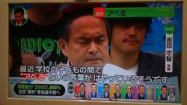 senkyo_happen (9)