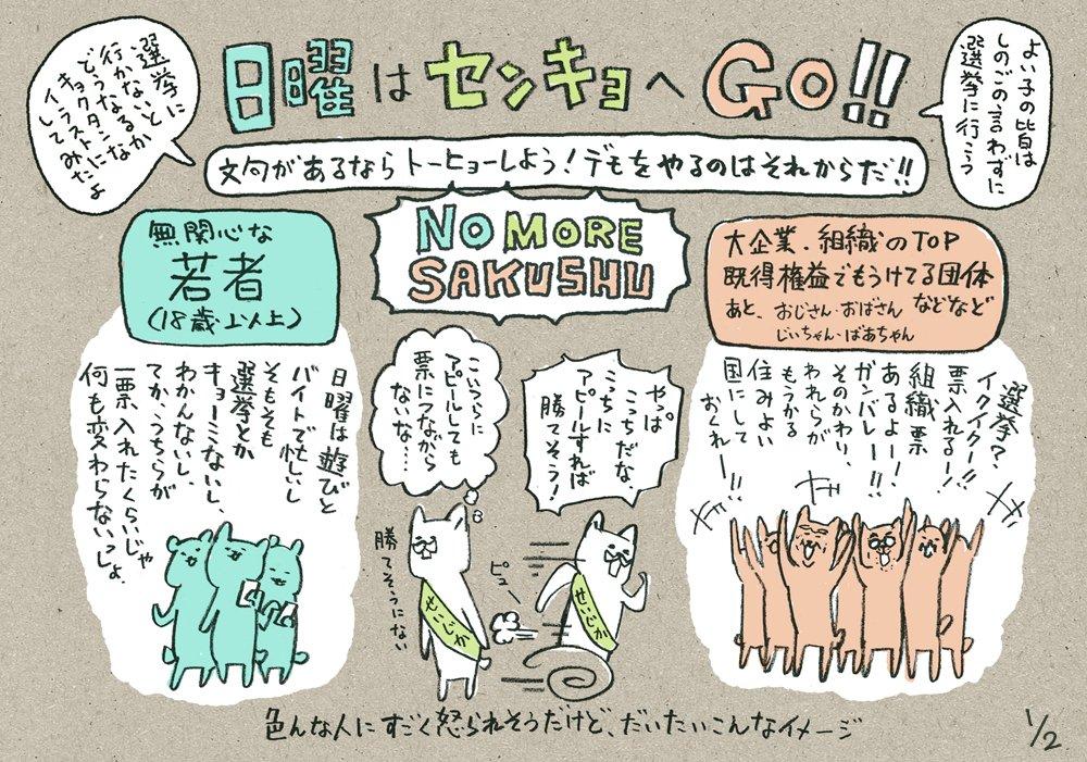 senkyo_touhyouritsu (2)