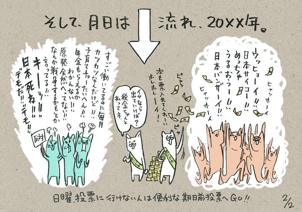 senkyo_touhyouritsu (3)