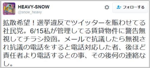 shamitou_mukyoka