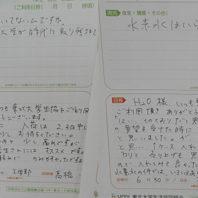 suisosui_daigakuseikyou0