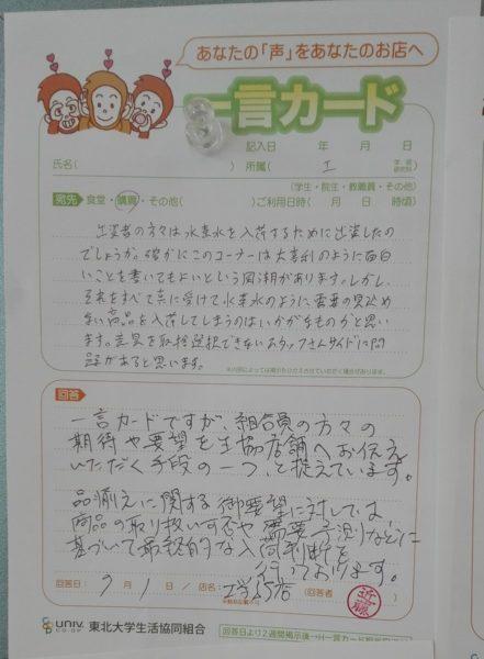 suisosui_daigakuseikyou3