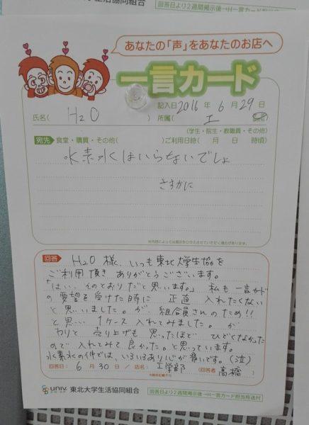suisosui_daigakuseikyou4