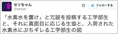 suisosui_daigakuseikyou6