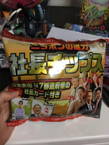syatyo_chips (2)
