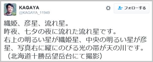 tanabata_milkyway (7)