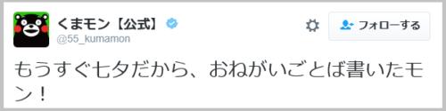 tanabata_tanzaku (14)