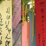 tanabata_tanzaku (15)
