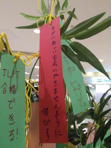 tanabata_tanzaku (9)