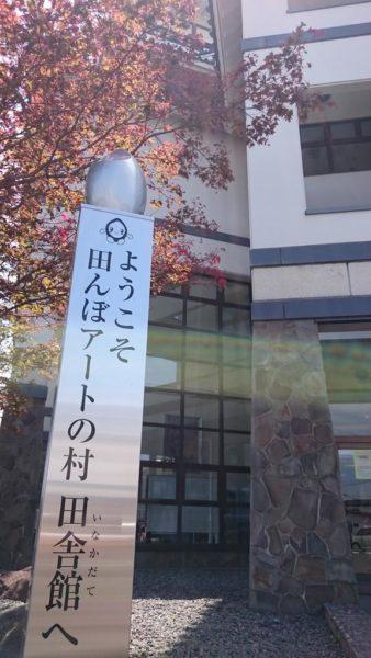 tanbo_artmura4