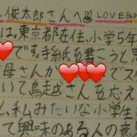 torigoe_letter