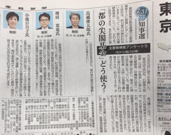 torigoe_senkaku (2)