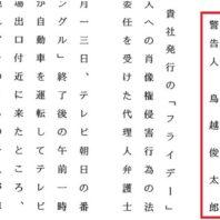 torigoe_terasawa5