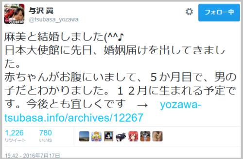 yozawatsubasa_kekkon