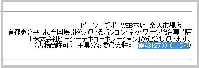 PCdepot_kobutushou (1)