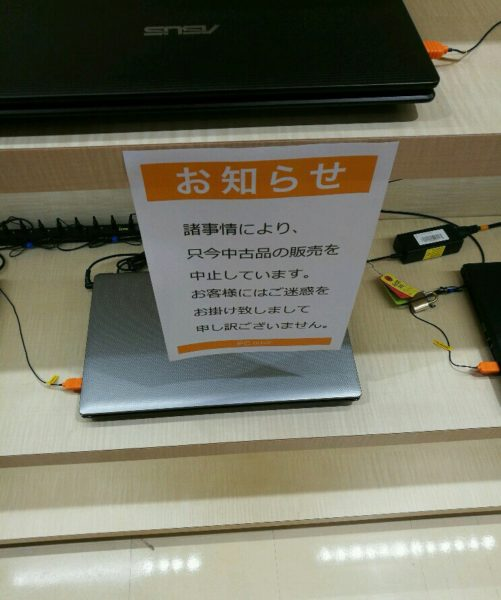 PCdepot_kobutushou (2)