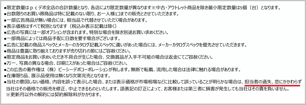 PCdepot_kobutushou (4)