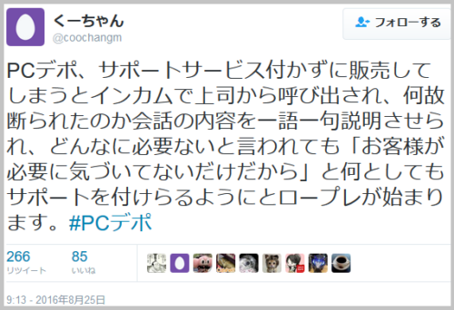 PCdepot_kobutushou (6)