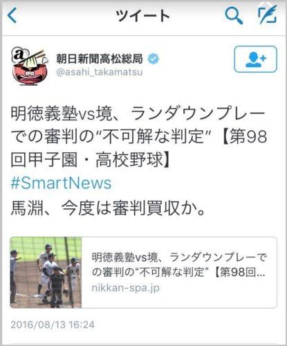 asahi_baishu1
