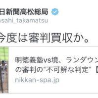 asahi_baishu2