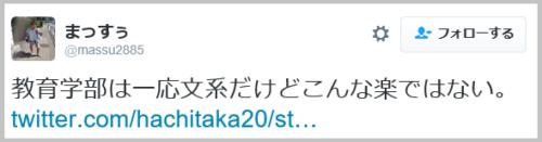 bunkei_rikei (6)