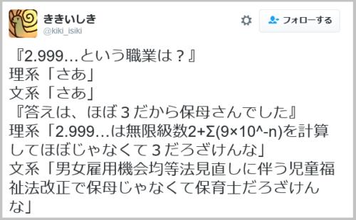 bunkei_rikei (7)