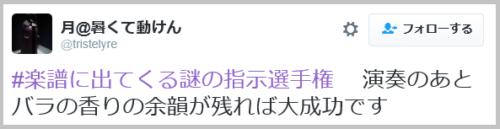 gakufu_strange (19)