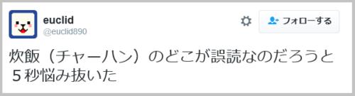 godoku_kessaku (9)