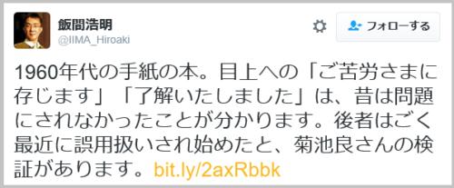 gokuro_goyou (1)