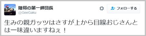 harimoto_guts (9)
