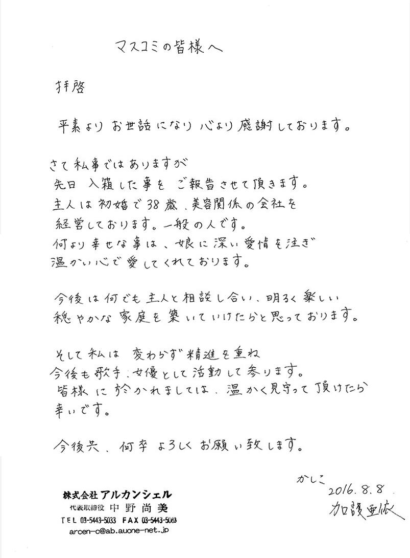 kagoai_kanji (1)