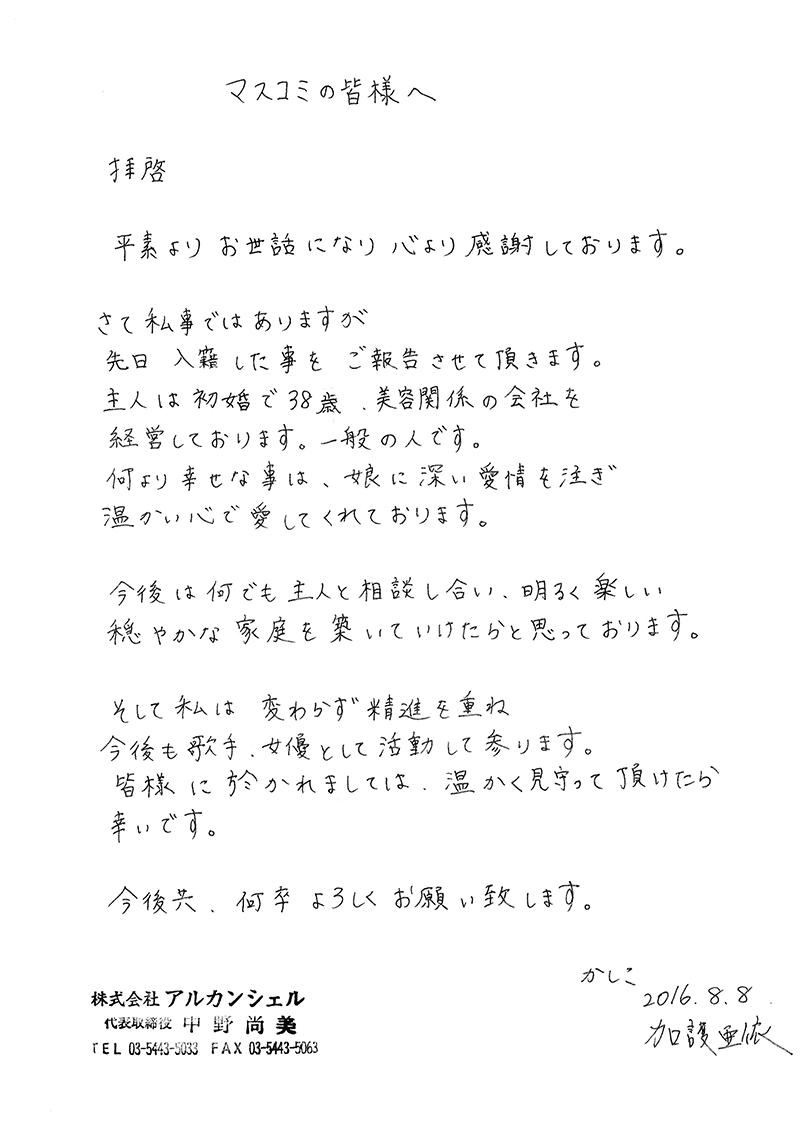 kagoai_kanji (2)