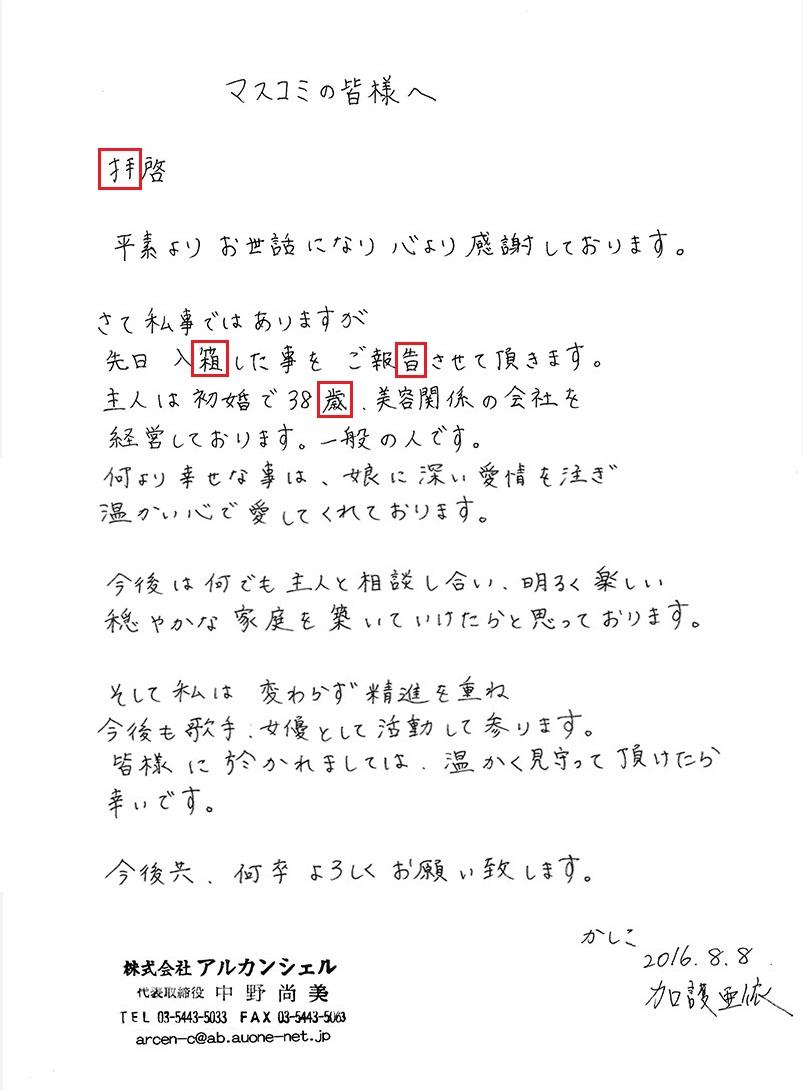 kagoai_kanji (3)