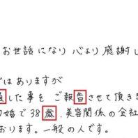 kagoai_kanji (4)