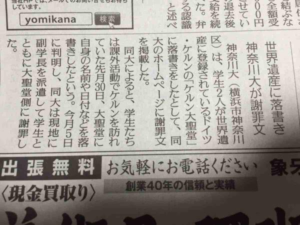 kawagawadai_rakugaki (2)