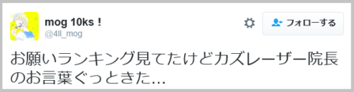 kazu_meigen (12)
