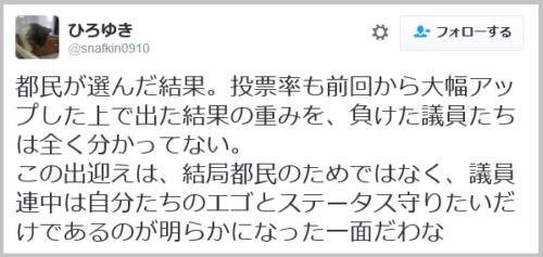 koike_tocho (4)