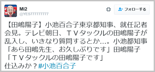 koike_tocho (7)