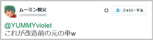 nazo_train (16)