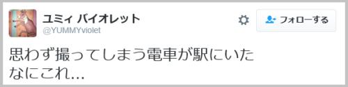 nazo_train (7)