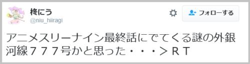 nazo_train (9)