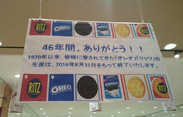 oreo_rits (8)