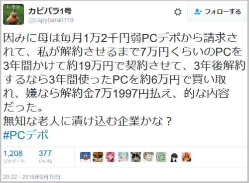 pcdepo_ad (1)