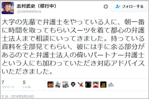 pcdepo_bengoshi (2)
